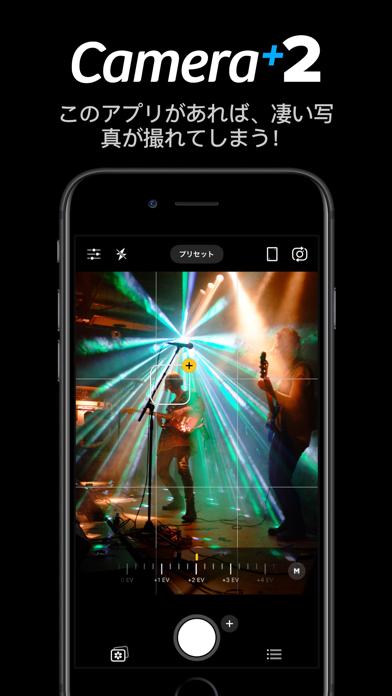 Camera+ 2 - 高度なカメラと写真エディターのおすすめ画像1