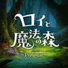 ロイと魔法の森〜Prologue〜アイコン