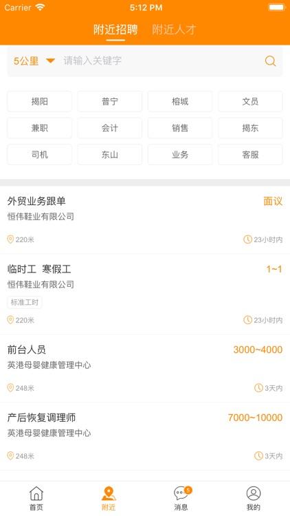 求职招聘宝 screenshot-5