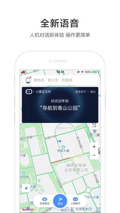 Screenshot for 百度地图-路线规划,出行必备 in Lebanon App Store