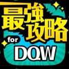 DQW攻略 for ドラクエウォーク(ドラクエ) - iPhoneアプリ