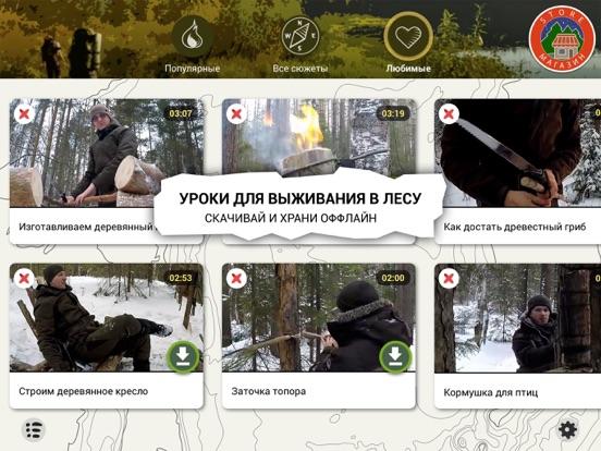 Screenshot #5 pour Лесные. Искусство жизни в лесу