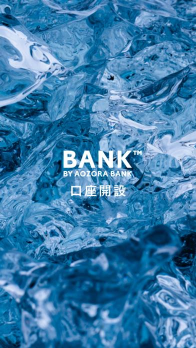 あおぞら銀行 BANK支店 口座開設アプリのおすすめ画像1