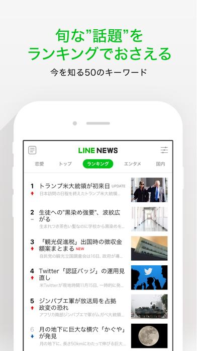 LINE NEWS screenshot1