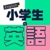 小学生の英語 - 子供向け英単語勉強アプリ 幼児もOK