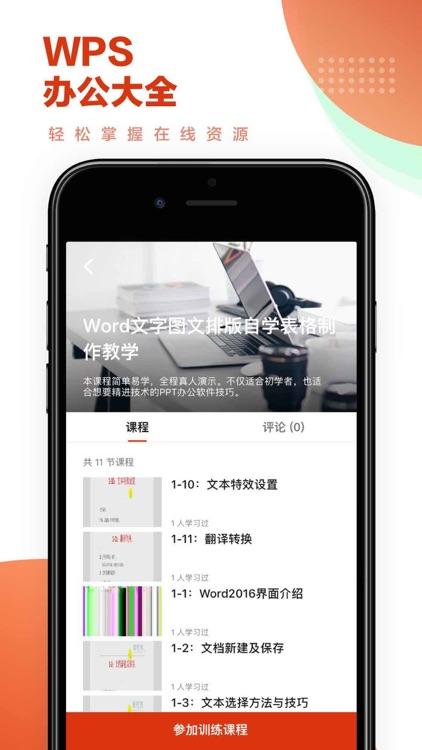办公软件for wps手机版-文档编辑与表格制作 screenshot-3
