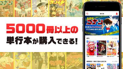 サンデーうぇぶり-小学館のマンガが毎日読める漫画アプリ - 窓用