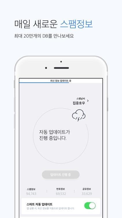 후후 - 스팸 차단과 편리한 전화 screenshot-3