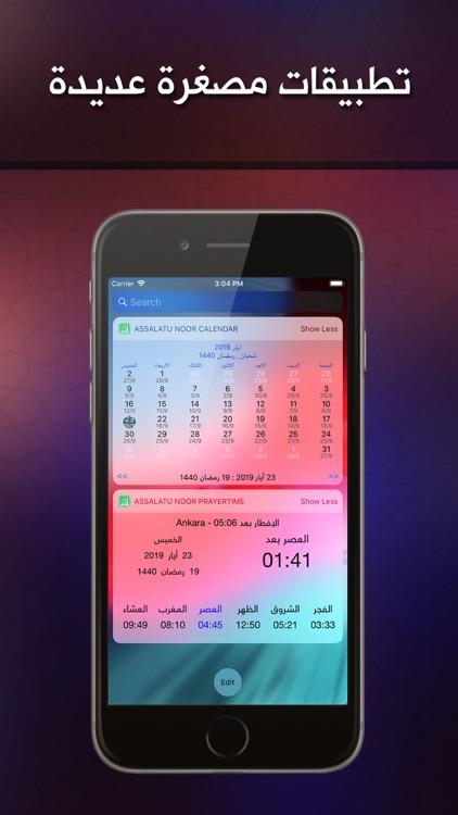 AlAwail Prayer Times screenshot-8