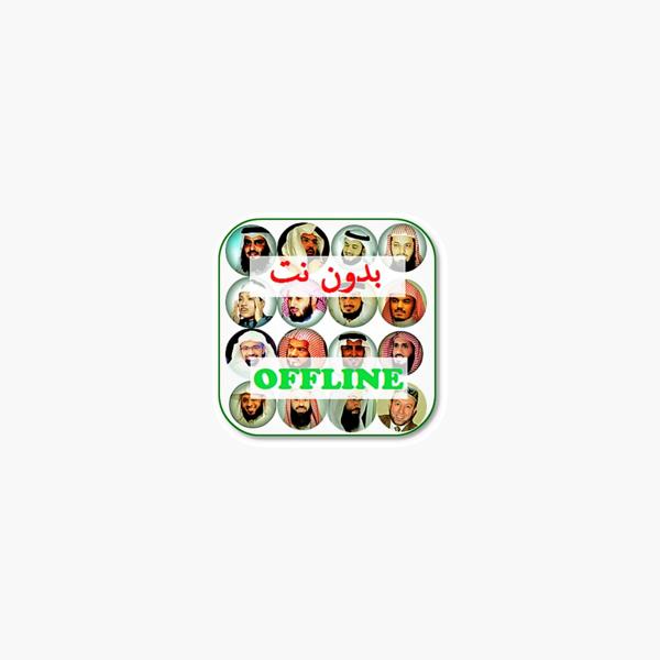 Ruqyah Shariah MP3 Offline on the App Store