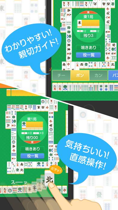 どこでも麻雀〜サクサク対局(マージャン)〜のおすすめ画像2