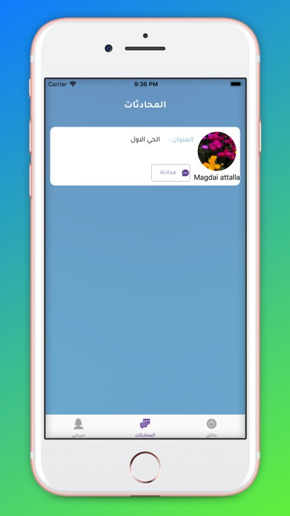 Mera Services screenshot-7