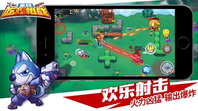 欢乐枪战-真人怼怼怼 screenshot-4