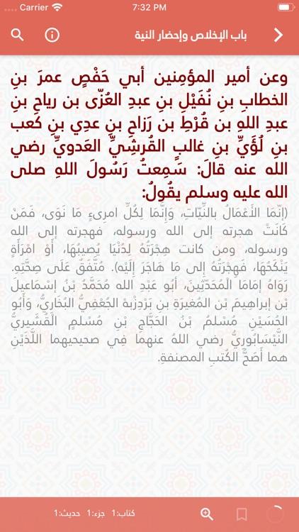 Ryad Al Salheen-رياض الصالحين screenshot-4
