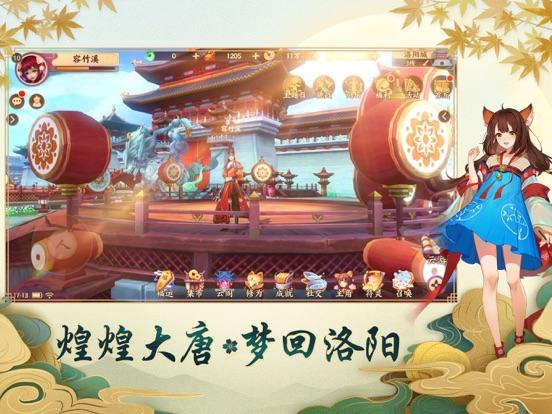 云梦四时歌-国际版 screenshot 8