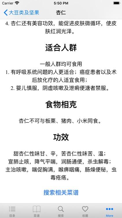 实用家常菜谱大全 screenshot-7