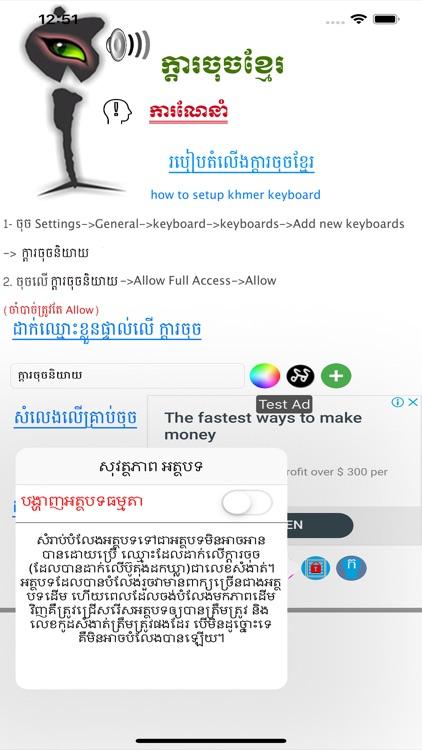 Khmer Speaking Keyboard screenshot-9