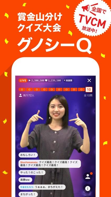 グノシー screenshot-2