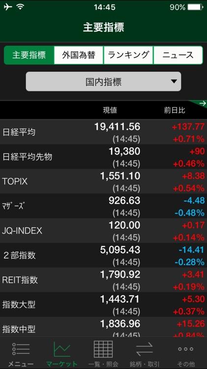 立花トレード株アプリ screenshot-4