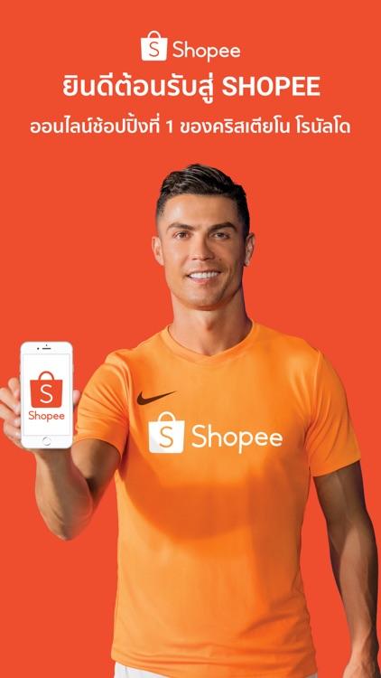 Shopee: ที่ 1 ออนไลน์ช้อปปิ้ง screenshot-0