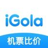 iGola骑鹅旅行-机票酒店比价平台