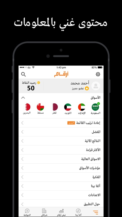 Argaam - أرقام screenshot-7