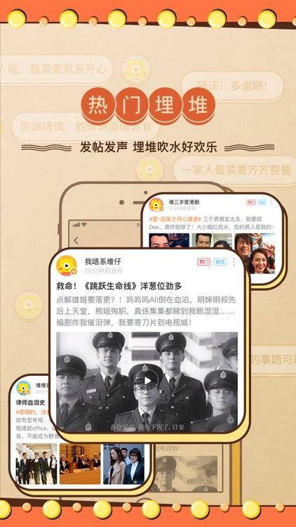 埋堆堆 - 粤想睇,粤要埋堆 screenshot-3