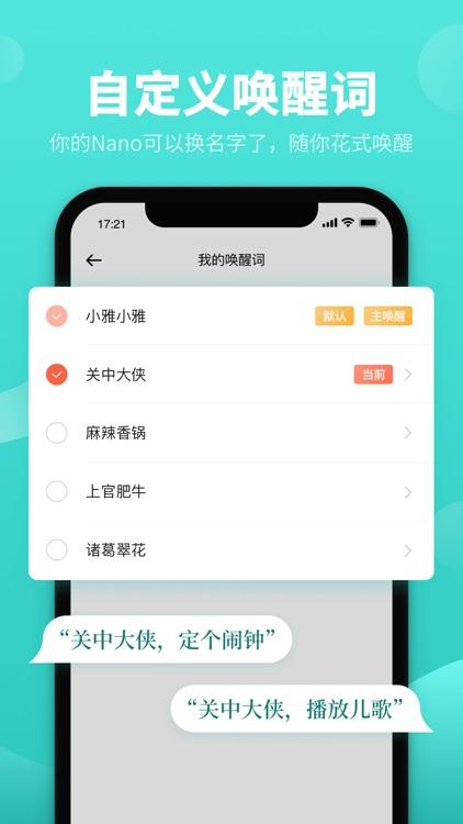 小雅-原小雅AI音箱 screenshot-3