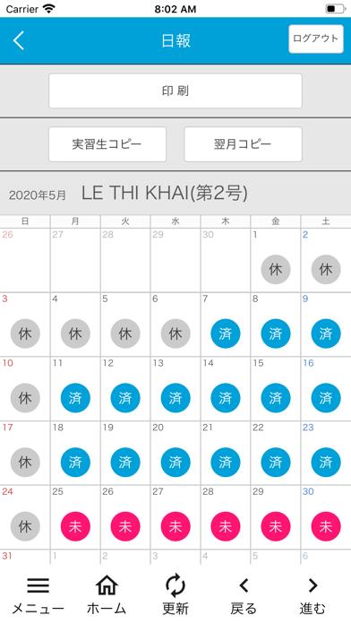 J-repoアプリのスクリーンショット3