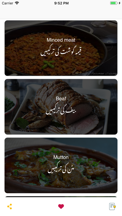 Beef & Mutton Recipes in Urdu screenshot 2