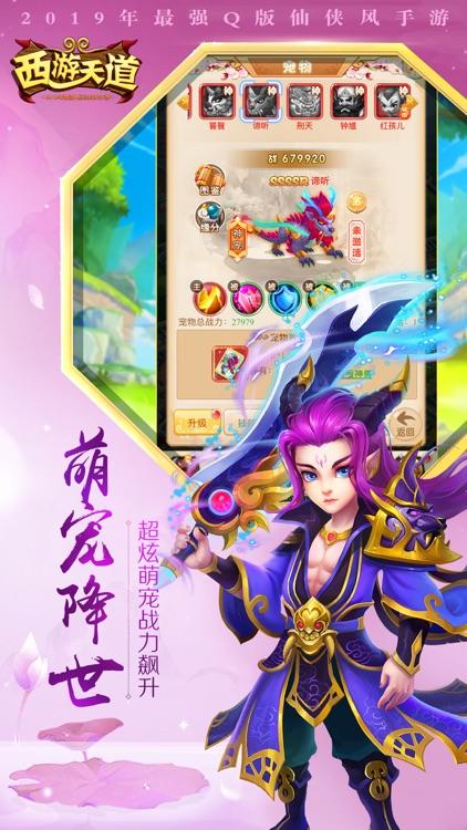 西游天道-西游挂机回合手游 screenshot-4