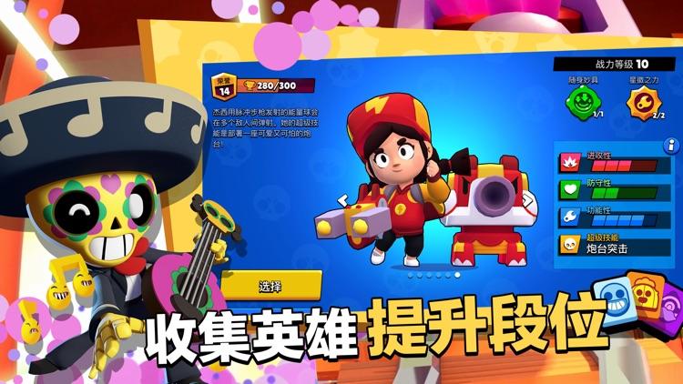 荒野乱斗 (Brawl Stars) screenshot-3