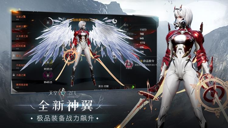 天空之门-首款UE4 MMO魔幻手游 screenshot-4