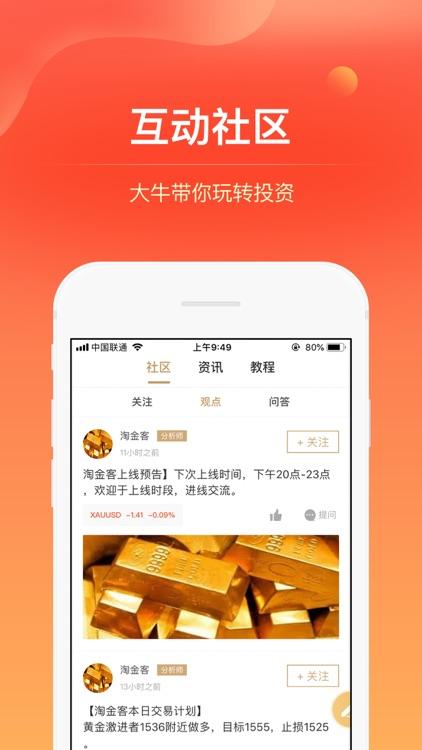 嘉盛外汇-贵金属外汇投资开户软件 screenshot-3