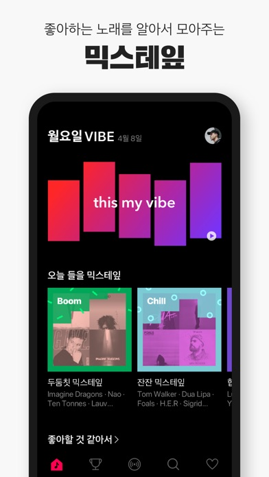 VIBE (바이브) for Windows