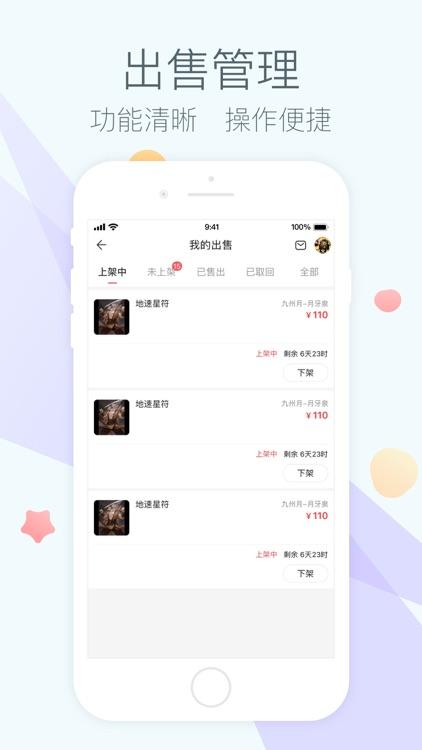 藏宝阁 screenshot-3