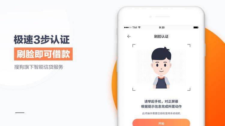 搜狗借钱-小额借贷平台 screenshot-3