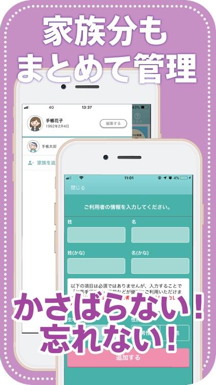 EPARKお薬手帳アプリ screenshot-4