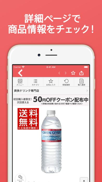買い物ポケットbyGMO ScreenShot3