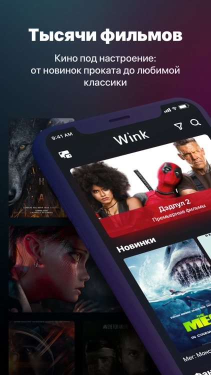Wink – ТВ, фильмы, сериалы