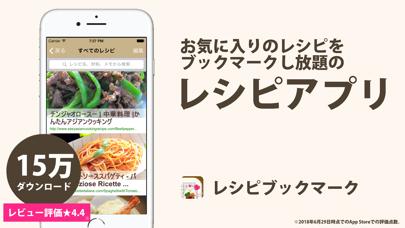 レシピブックマーク - レシピとメモを記録・検索・管理 ScreenShot0
