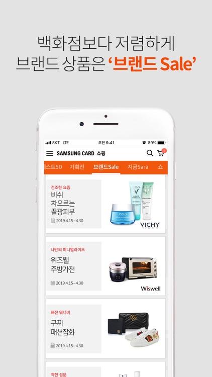 삼성카드 쇼핑 screenshot-3