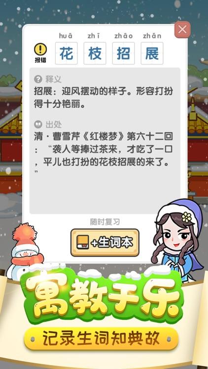 成语小秀才-越玩越有才 screenshot-4