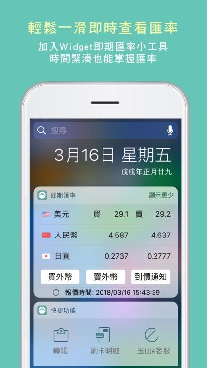 玉山行動銀行 screenshot-6