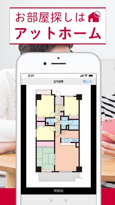 アットホーム-賃貸物件検索やマンション住宅、不動産投資や売買 ScreenShot0