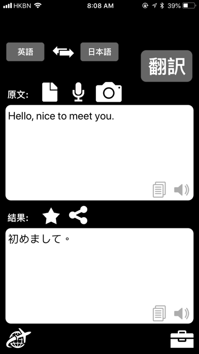 特快翻訳のおすすめ画像1