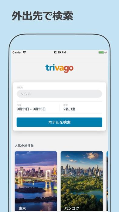トリバゴ(trivago):ホテル料金を比較 ScreenShot0