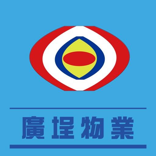 廣埕物業 住戶服務平台