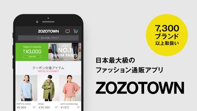 ZOZOTOWN ファッション通販 ScreenShot0