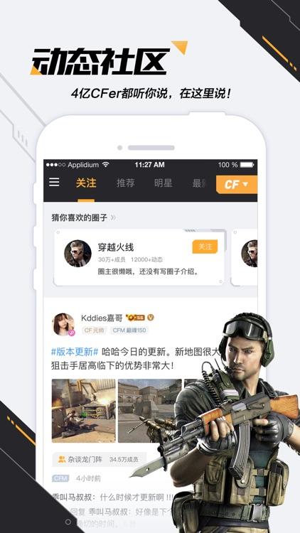 CF掌上穿越火线 screenshot-4